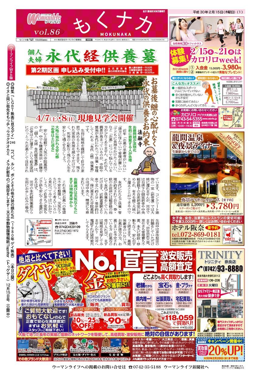 女を楽しくする新聞 ウーマンライフ もくナカ版 2018年02月15日号