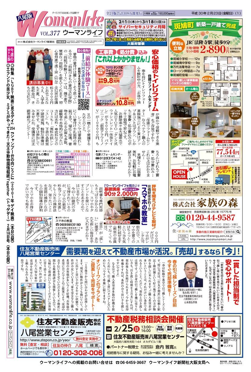ウーマンライフ大阪八尾版 2018年02月23日号
