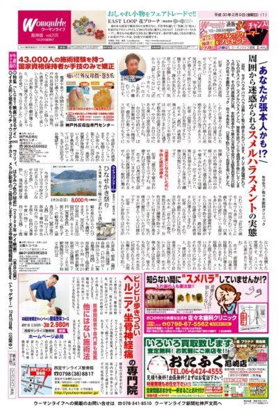 ウーマンライフ阪神版 2018年02月09日号