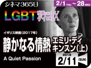 静かなる情熱 エミリ・ディキンスン(上)(2017年 ゲイ映画)