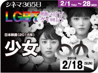 少女(2016年 ゲイ映画)