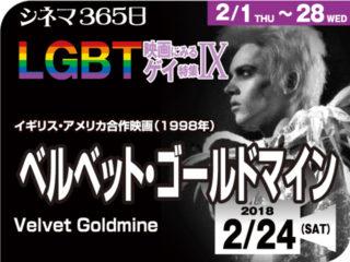 ベルベット・ゴールドマイン(1998年 ゲイ映画)
