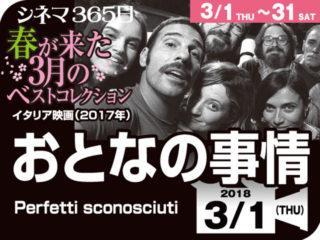 おとなの事情(2017年 コメディ映画)