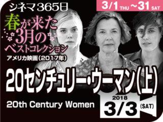 20センチュリー・ウーマン(上)(2017年 群像劇映画)