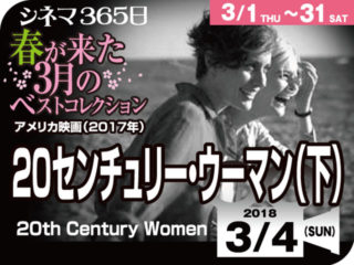 20センチュリー・ウーマン(下)(2017年 群像劇映画)