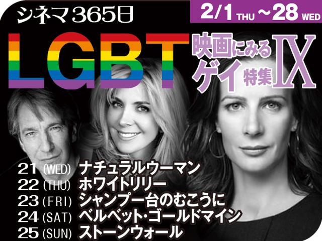 特集 LGBT―映画に見るゲイ