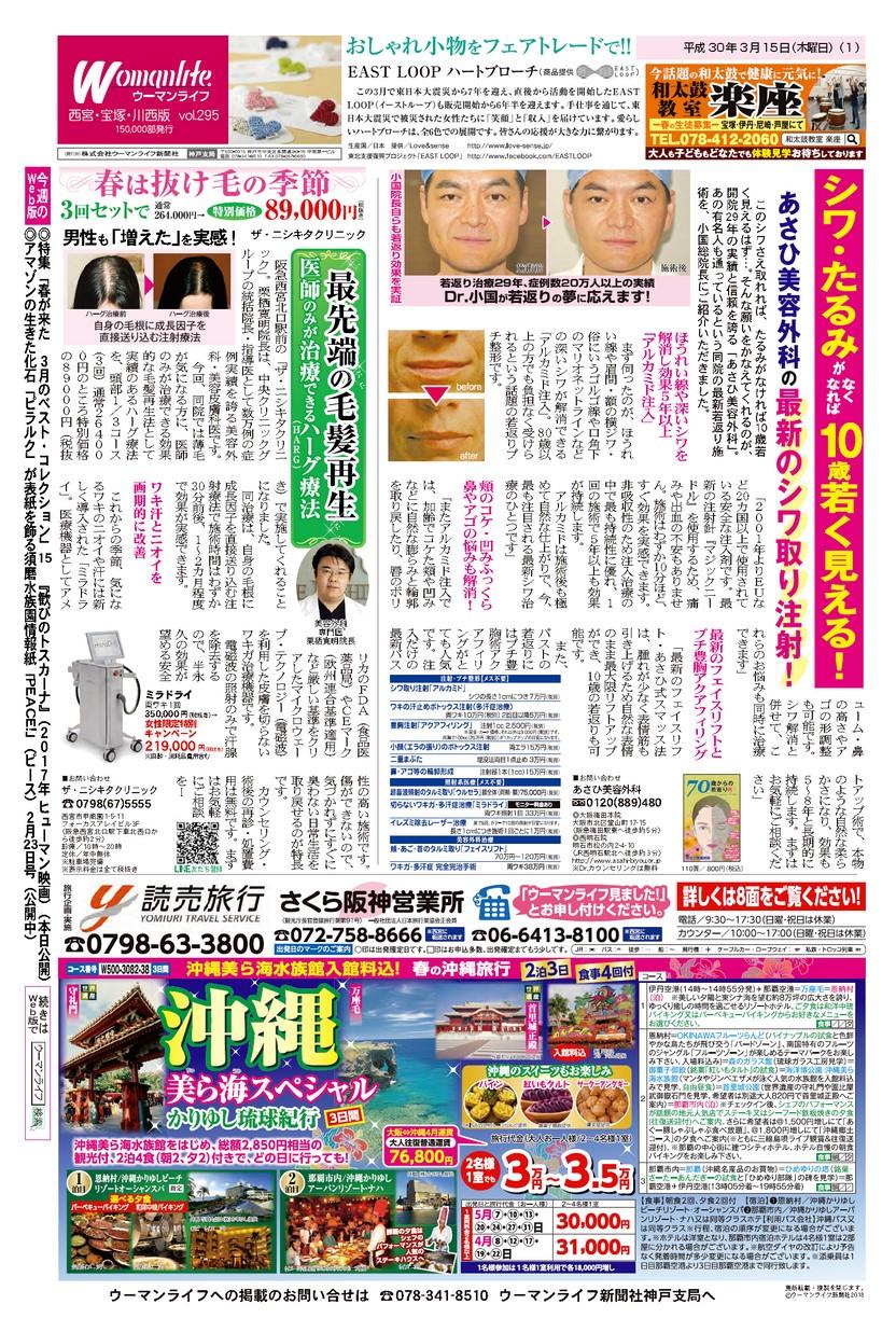 ウーマンライフ西宮・宝塚・川西版2018年03月15日号