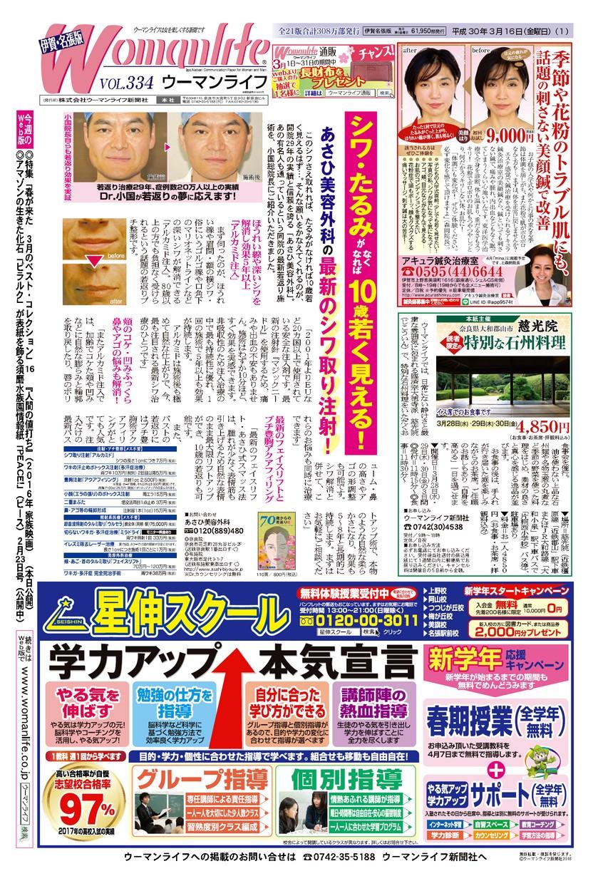 ウーマンライフ伊賀・名張版 2018年03月16日号