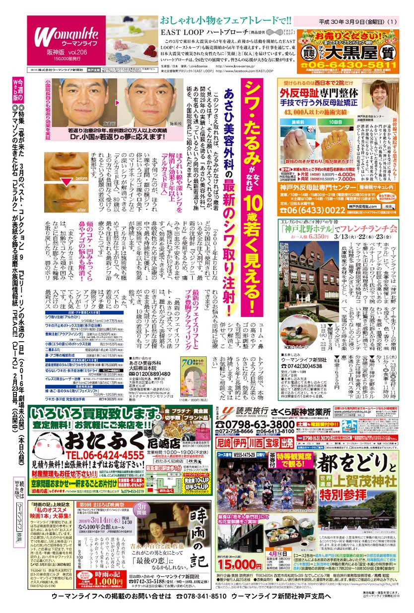ウーマンライフ阪神版 2018年03月09日号