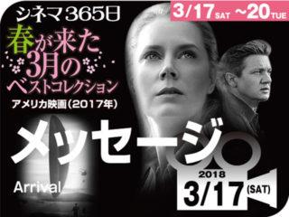 メッセージ(2017年 SF映画)