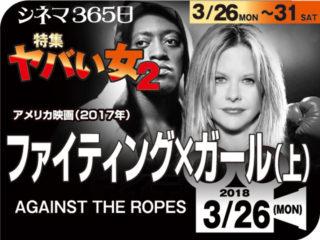 ファイティング・ガール(上)(2004年 劇場未公開)