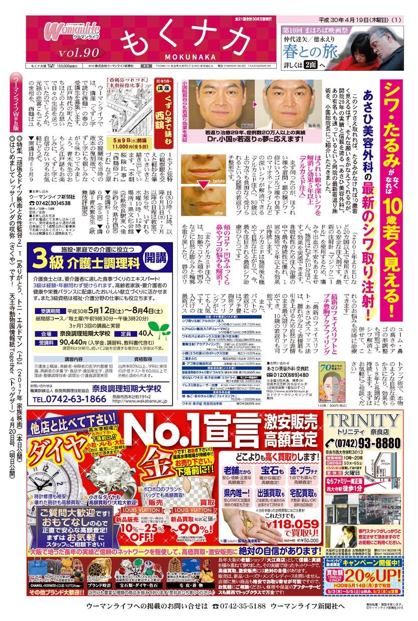 女を楽しくする新聞 ウーマンライフ もくナカ版 2018年04月19日号