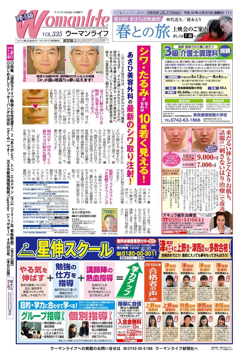 ウーマンライフ伊賀・名張版 2018年04月20日号