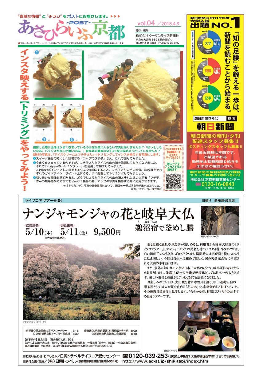 あさひらいふ京都-post-vol.4 2018年04月09日号