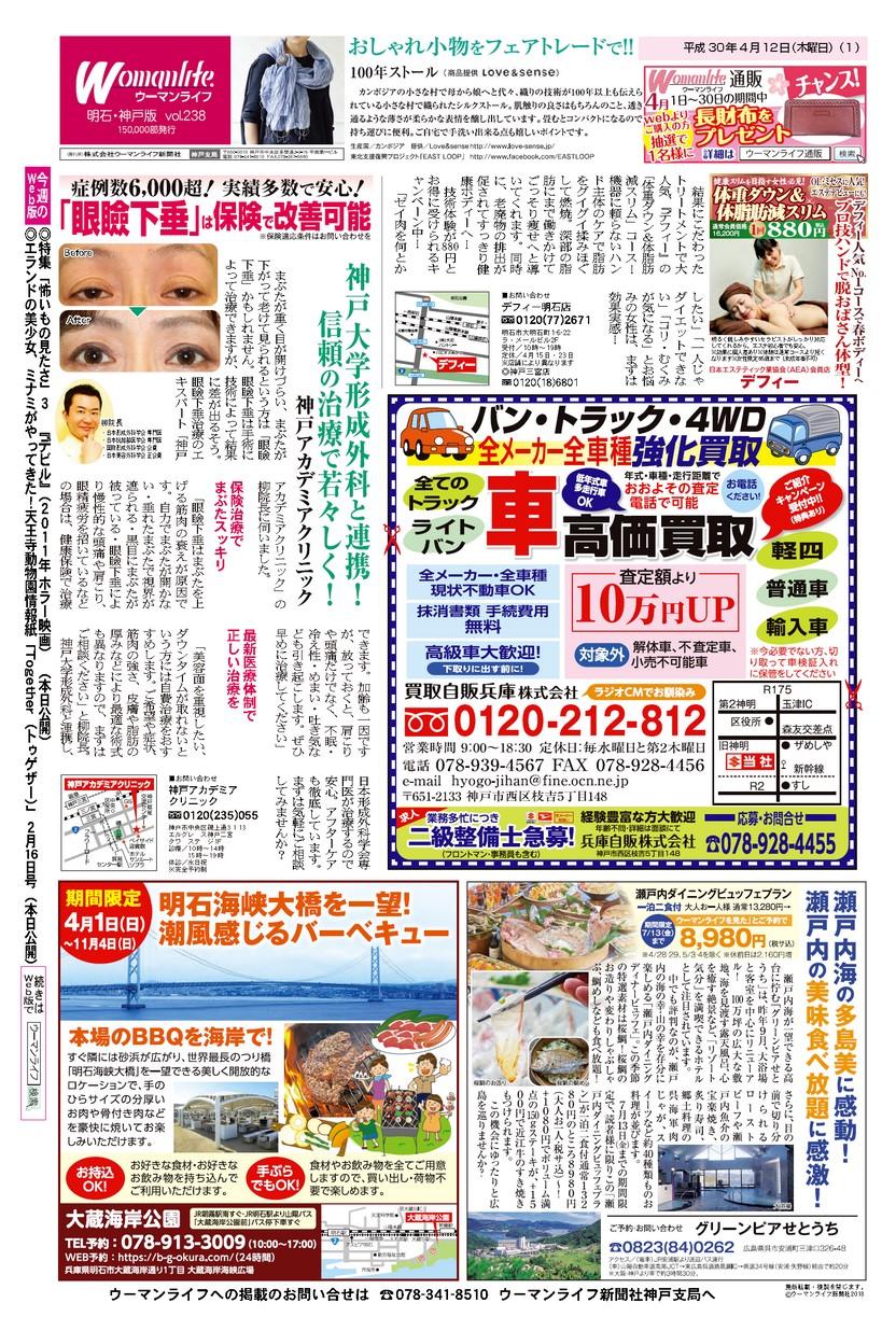 ウーマンライフ明石・神戸版 2018年04月12日号