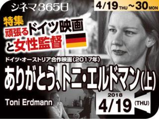 ありがとう、トニ・エルドマン(上)(2017年 家族映画)