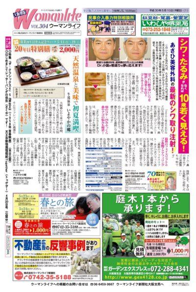 ウーマンライフ大阪堺版 2018年05月10日号