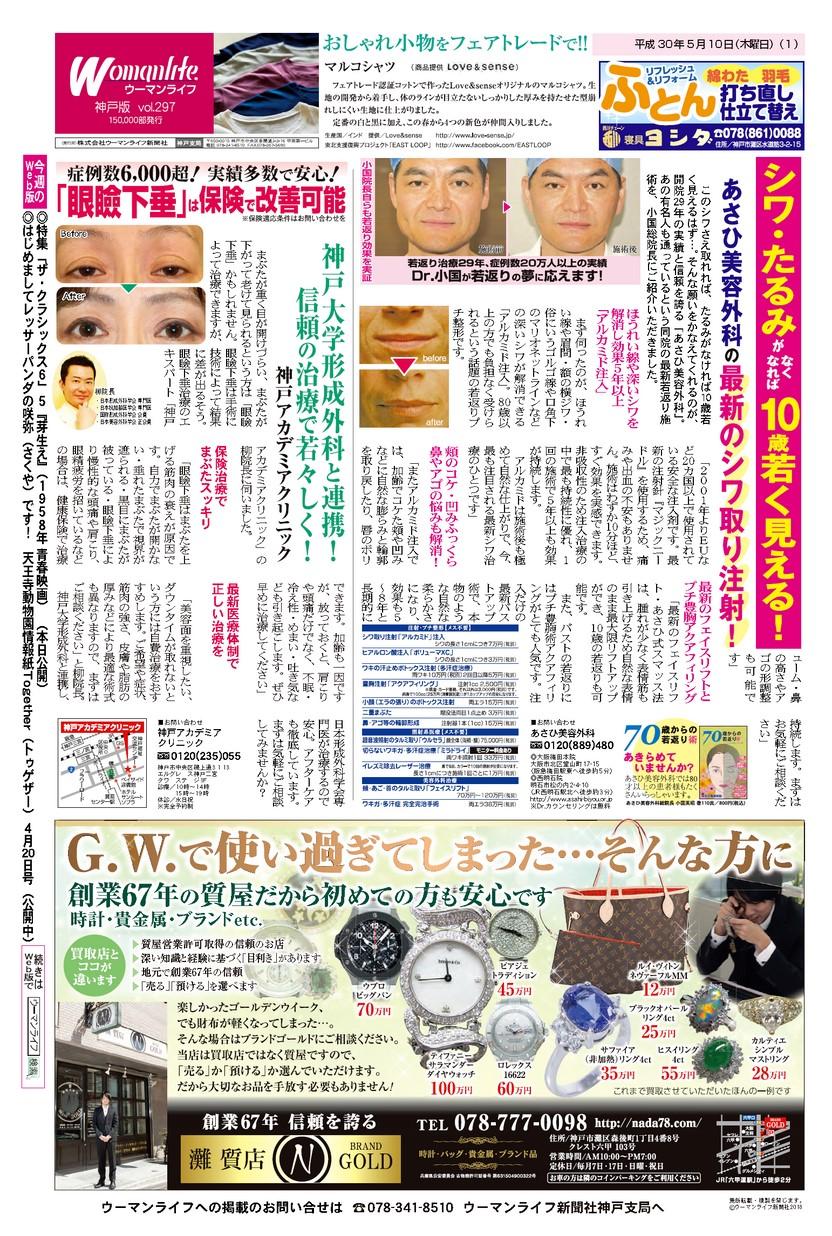 ウーマンライフ神戸版 2018年05月10日号