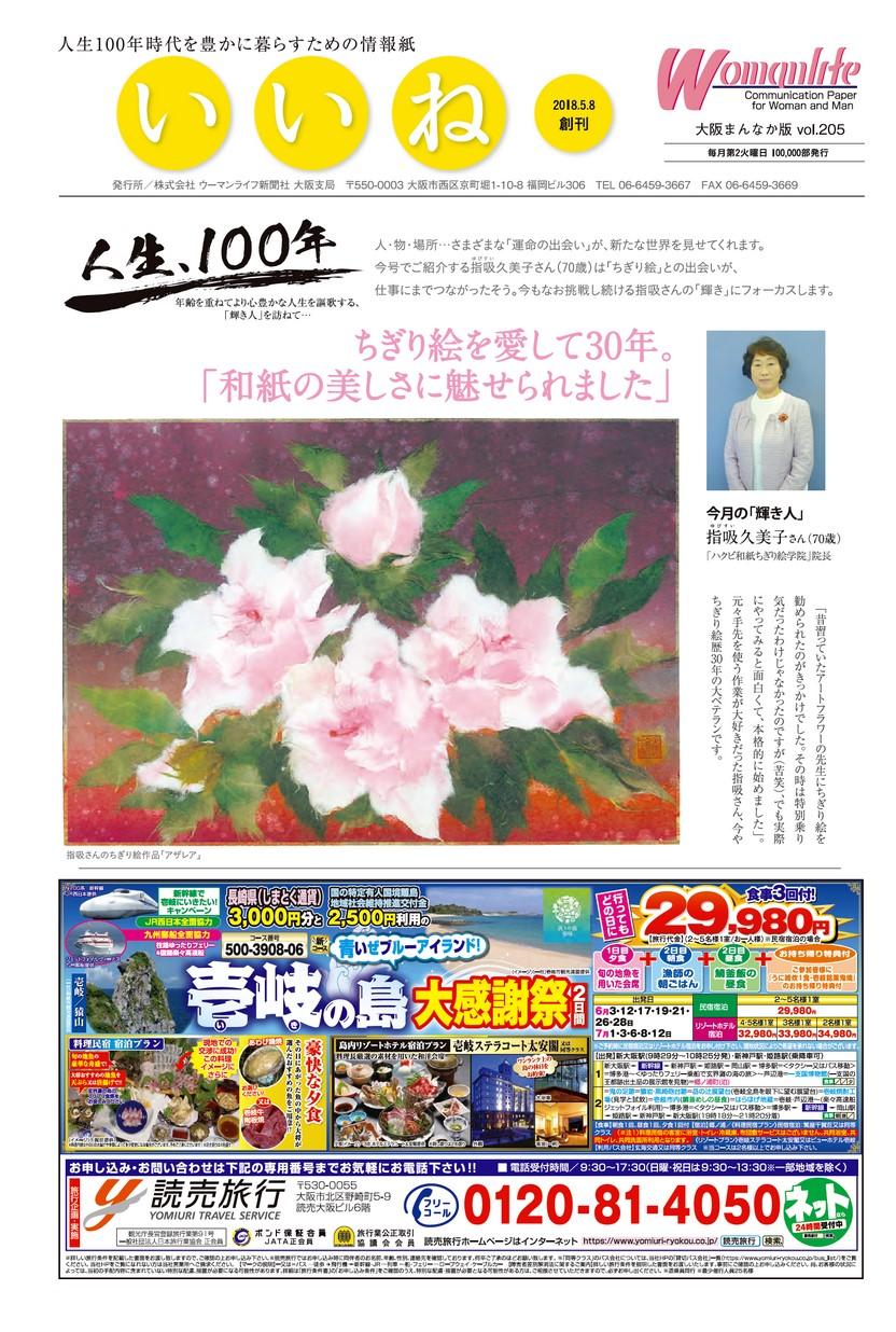 ウーマンライフ大阪まんなか版 2018年05月08日号