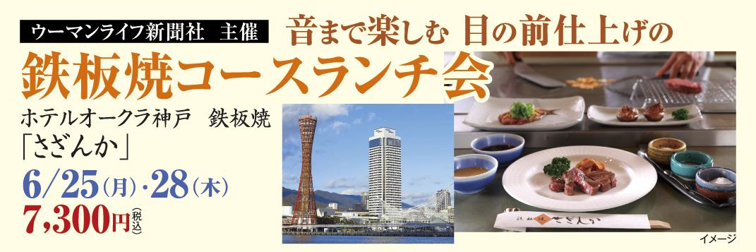 音まで楽しむ 目の前仕上げの鉄板焼コースランチ会ホテルオークラ神戸 鉄板焼「さざんか」
