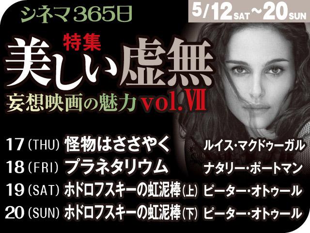 特集「美しい虚無=妄想映画の魅力7」