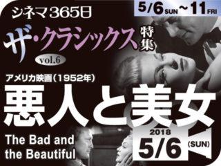 悪人と美女(1953年 社会派映画)