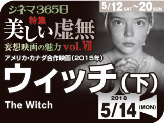 ウィッチ(下)(2017年 ホラー映画)