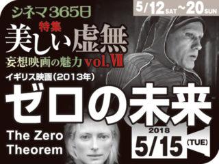 ゼロの未来(2015年 ファンタジー映画)