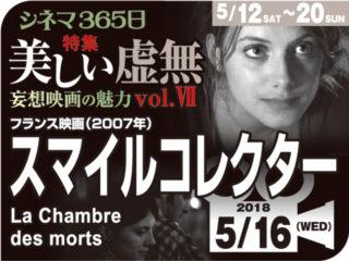 スマイルコレクター(2007年 劇場未公開)