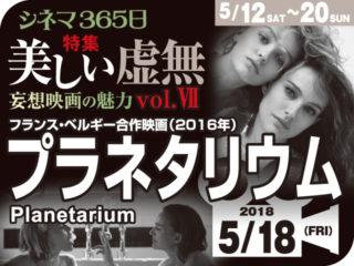 プラネタリウム(2017年 事実に基づく映画)