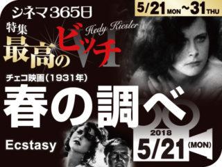 春の調べ(1931年 社会派映画)