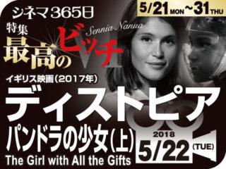 ディストピア パンドラの少女(上)(2017年 ホラー映画)