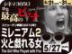 ミレニアム2 火と戯れる女(2010年 ミステリー映画)