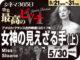 女神の見えざる手(上)(2017年 社会派映画)