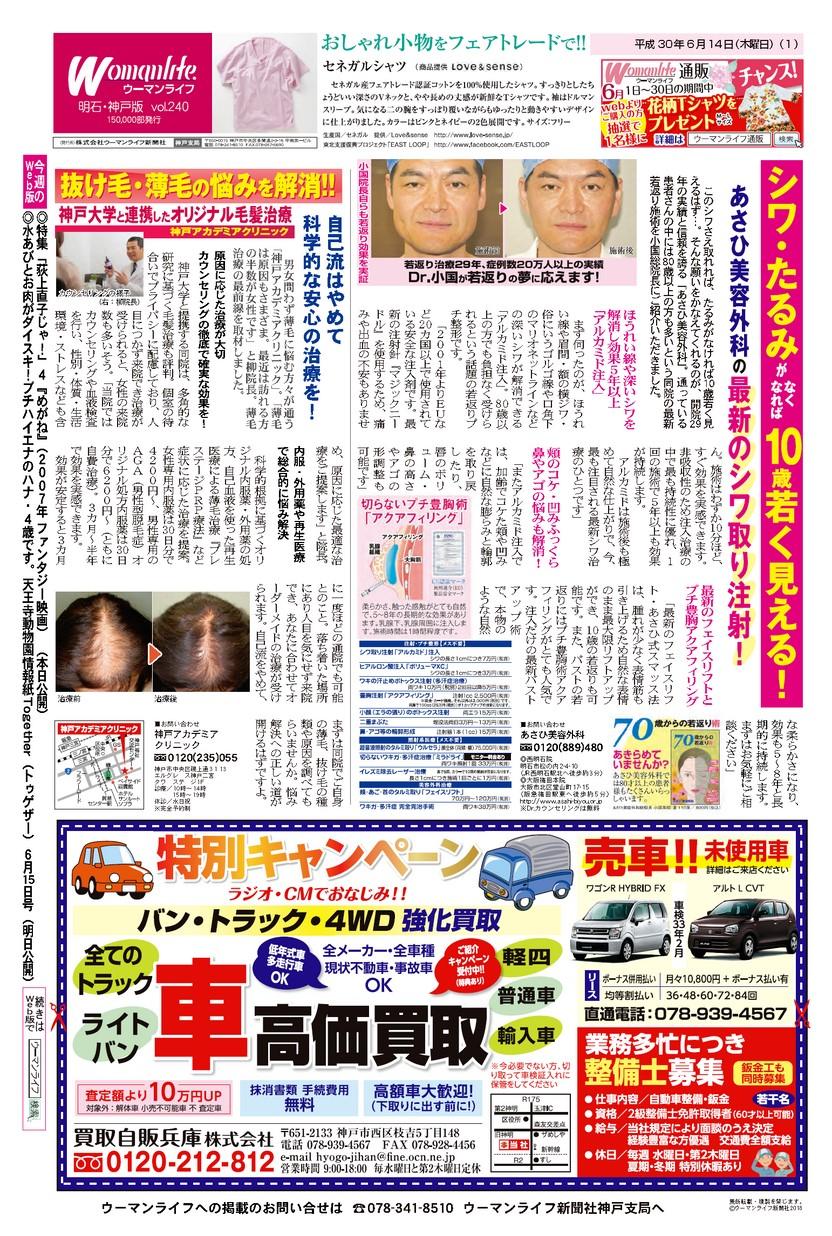 ウーマンライフ明石・神戸版 2018年06月14日号