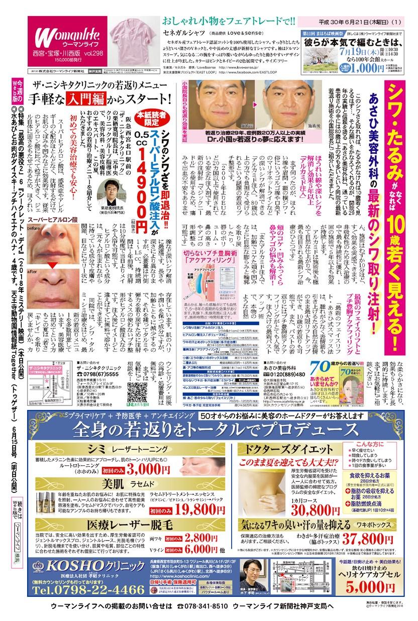 ウーマンライフ西宮・宝塚・川西版2018年06月21日号