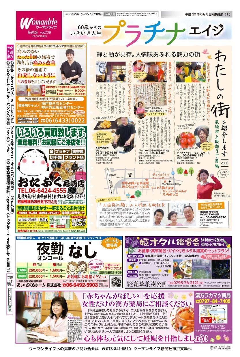 ウーマンライフ阪神版 2018年06月08日号