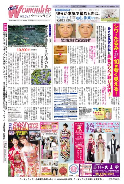 ウーマンライフ東大阪版 2018年06月08日号