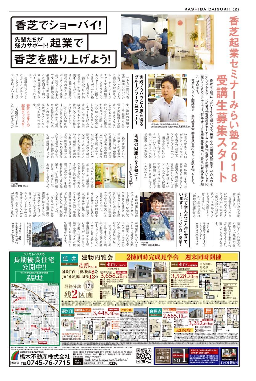 香芝ダイスキ!2018年06月26日号