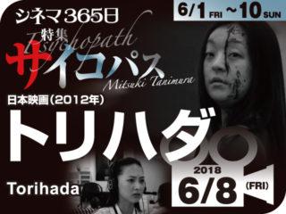 トリハダ(2012年 サイコ・オムニバス映画)