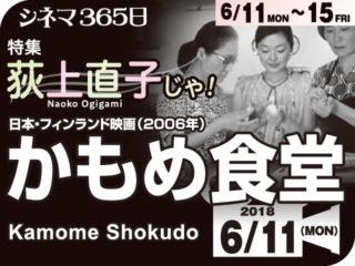 かもめ食堂(2006年 家族映画)