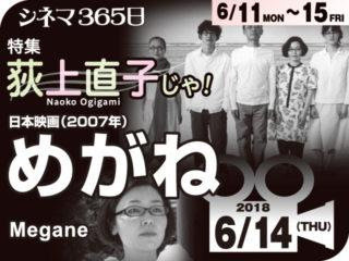 めがね(2007年 ファンタジー映画)