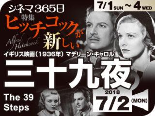三十九夜(1936年 ミステリー映画)