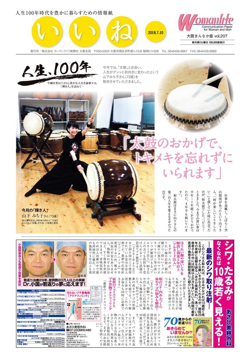ウーマンライフ大阪まんなか版 2018年07月10日号