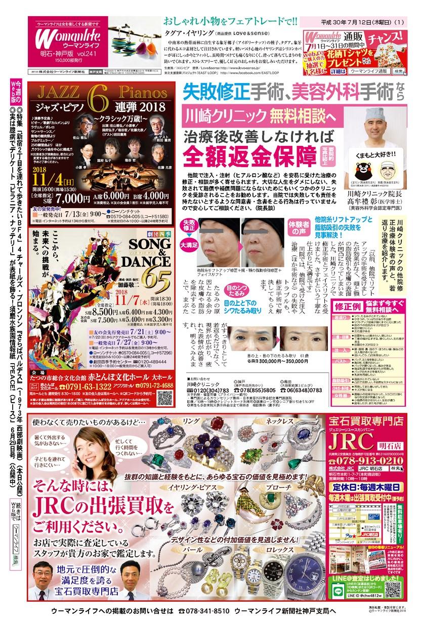ウーマンライフ明石・神戸版 2018年07月12日号