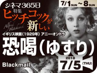 恐喝(ゆすり) (1929年 劇場未公開)