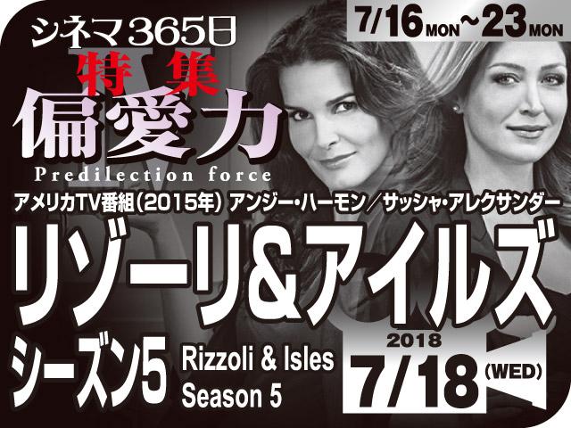 リゾーリ&アイルズ/シーズン5(2015年 テレビ映画)