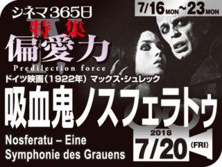 吸血鬼ノスフェラトゥ(1922年 ホラー映画)