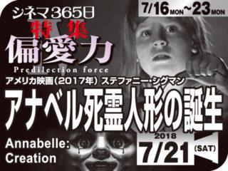 アナベル 死霊人形の誕生(2017年 ホラー映画)