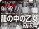 籠の中の乙女(2012年 シリアスな映画)